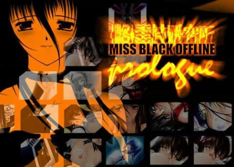 MISS BLACK OFFLINE 'プロローグ'