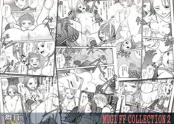 【ユリ 同人】MUGIFFCOLLECTION2
