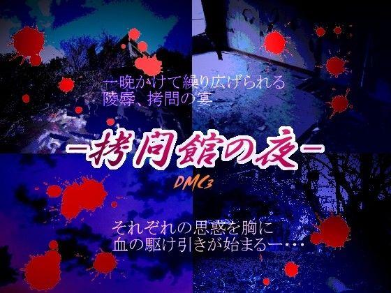 【デビルメイクライ 同人】拷問館の夜