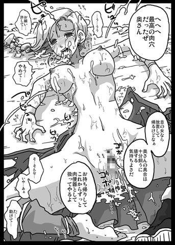 【ビアンカ 同人】肉便器妻