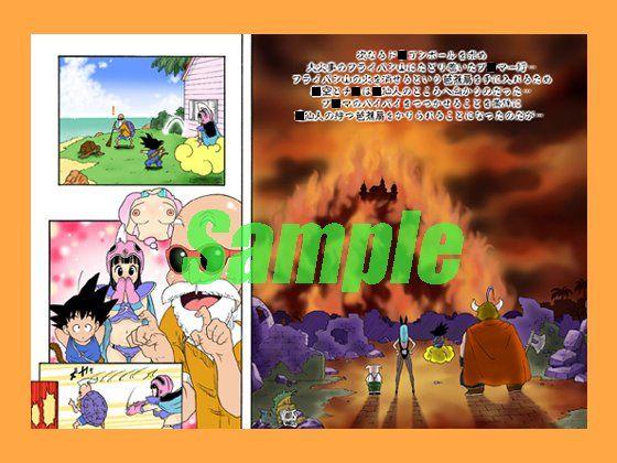 【ドラゴンボール 同人】DANGANBALL完全妄想版03
