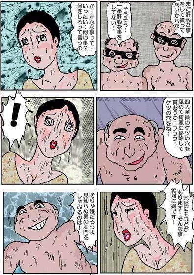 【ユリ 同人】美貌バレリーナ陵●2黄金地獄編
