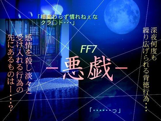 【ファイナルファンタジー 同人】-悪戯-