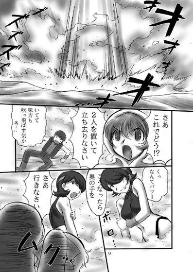 【ファイナルファンタジー 同人】JOB☆STAR5