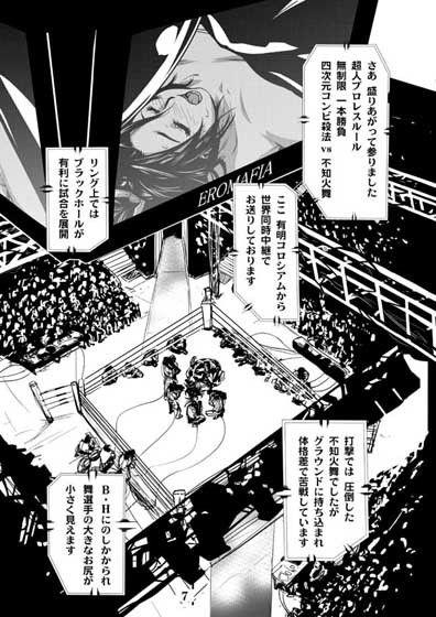 【不知火舞 同人】四次元殺法コンビvs不知火舞ラウンド3