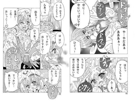 【ARIA 同人】ありす・いん・ぱらだいす