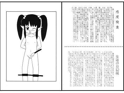 夜間授業マニュアル~身体検査編