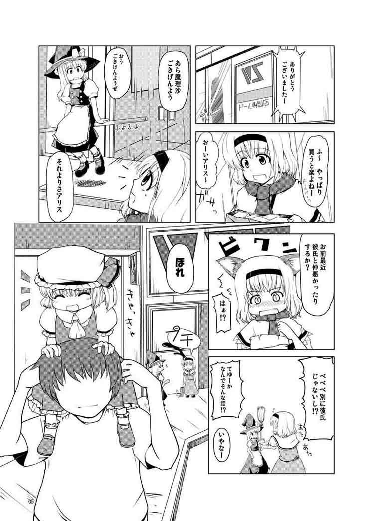 【アリス 同人】アリスプラス