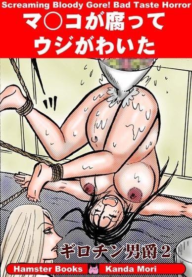 【潮 同人】マ○コが腐ってウジが湧いた!