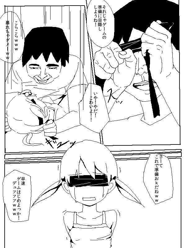 【ARIA 同人】千賀島ありあちゃん誘拐監禁事件