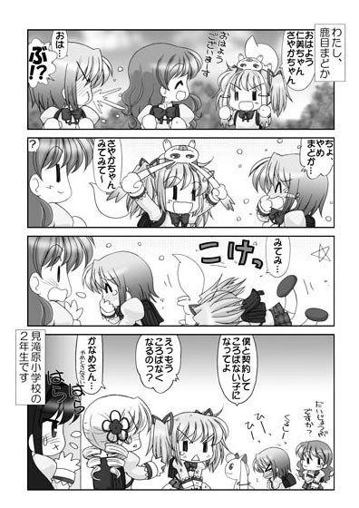 【マギ 同人】魔法○女まどか☆マギカ2