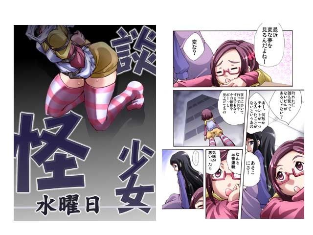 【アトリエ 同人】怪談少女~水曜日~