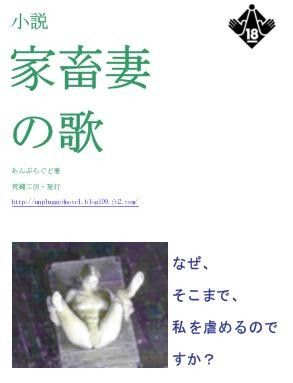 小説『家畜妻の歌』