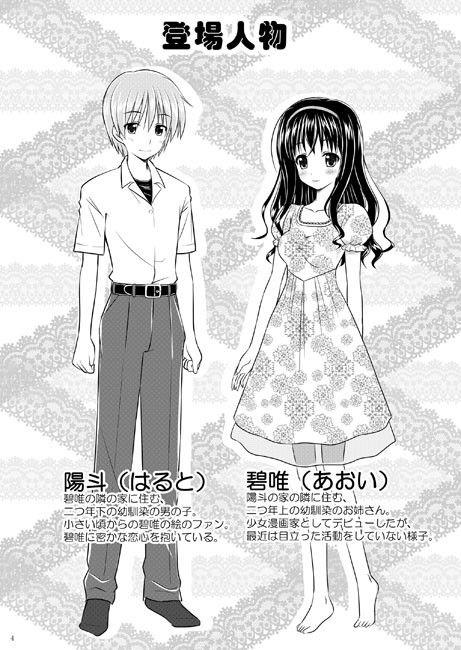 【可憐 同人】美少女★漫画家