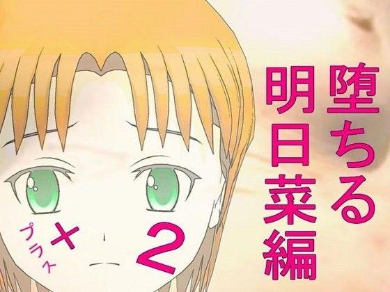 小説「堕ちる 明日菜編02」プラス