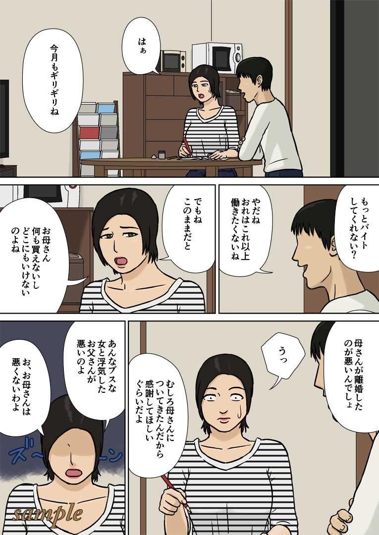 母子相姦~離婚の悩み~