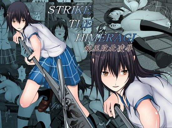 STRIKE THE HIMERAGI〜剣巫敗北凌辱〜