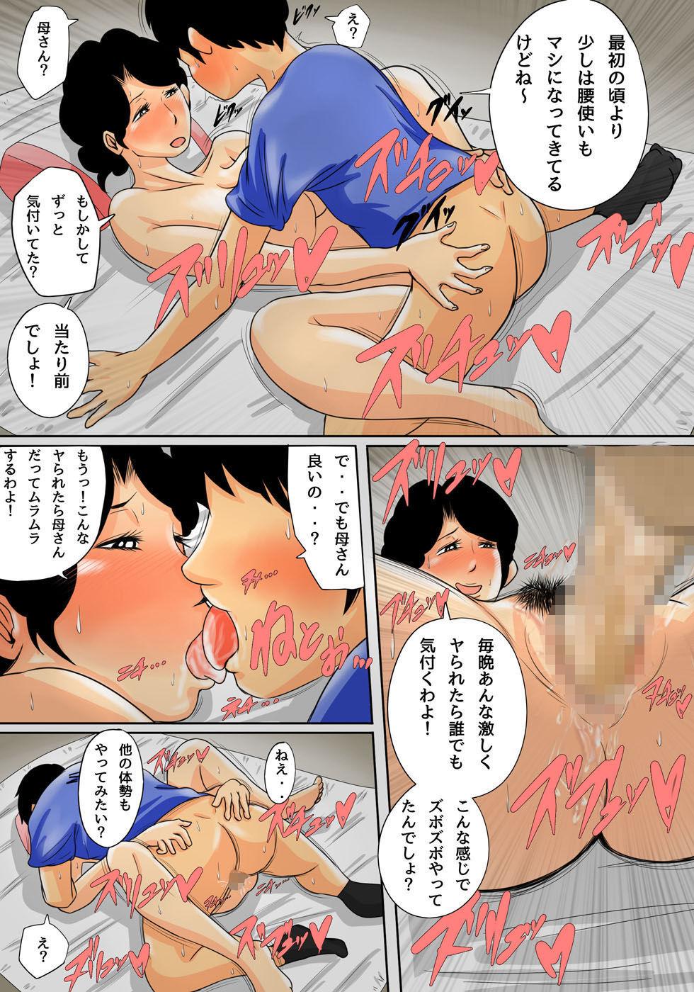 【夏目ベンケイ】眠ったお母さんをヤリたい放題!