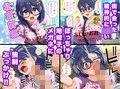 カケメロ3【幹恵編】~ブッカケた女の子が誰でもメロメロになる僕のセイシ~