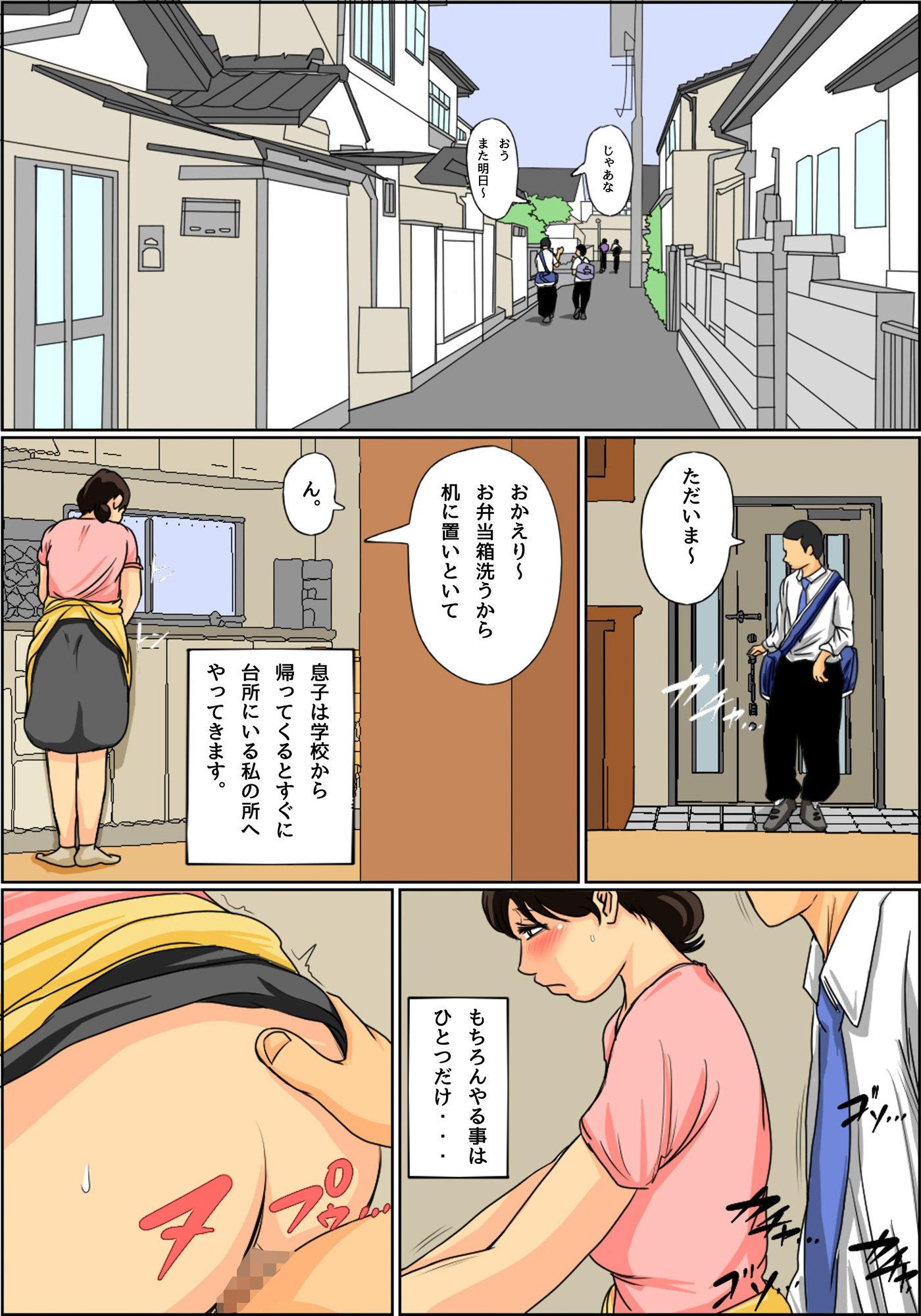 【夏目ベンケイ】日常的にお母さんに出す生活