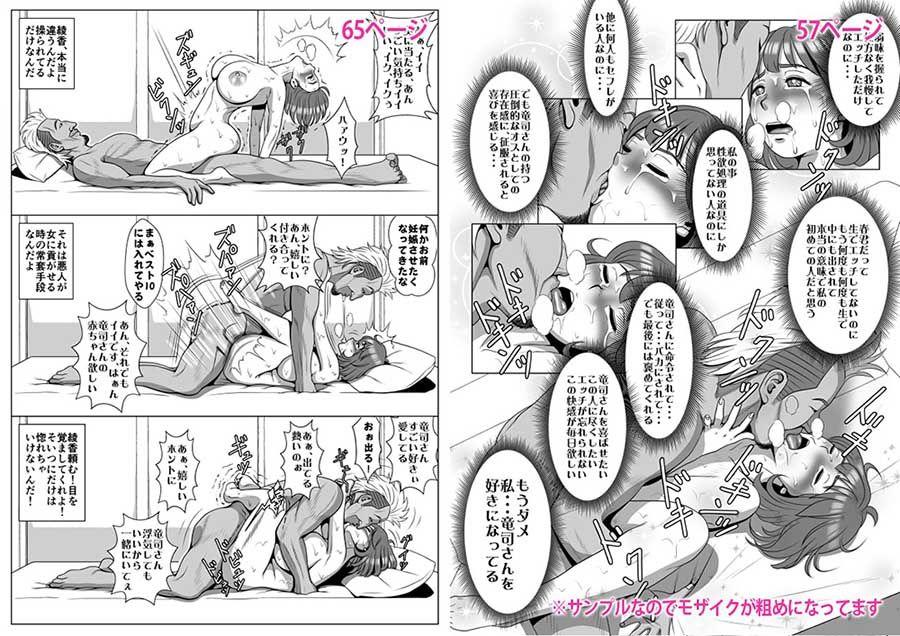 【エロ漫画 巨根】巨根のチャラ男に流されて快楽堕ちした彼女
