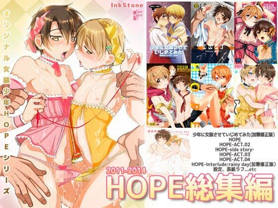 HOPE総集編01