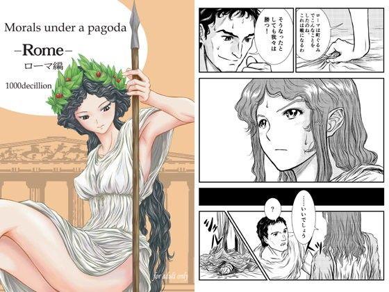 Morals under a pagoda -Rome-