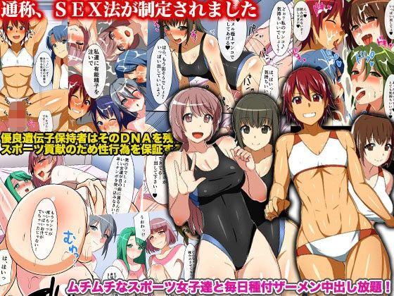 通称、SEX法が制定されました~ムチムチなスポーツ女子達と毎日種付ザーメン中出し放題!
