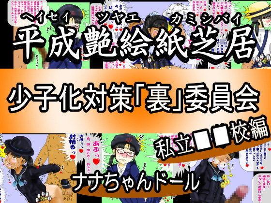 平成艶絵紙芝居 少子化対策「裏」委員会 私立■■校編