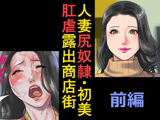 人妻尻奴隷・初美 肛虐露出商店街 前編