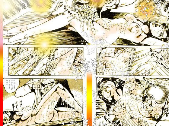 【ダーティ松本 同人】闇の淫虐師堕天使女王