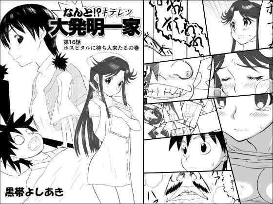 NTR寝取られ_エロ漫画同人誌|シリーズ作品の表紙画像