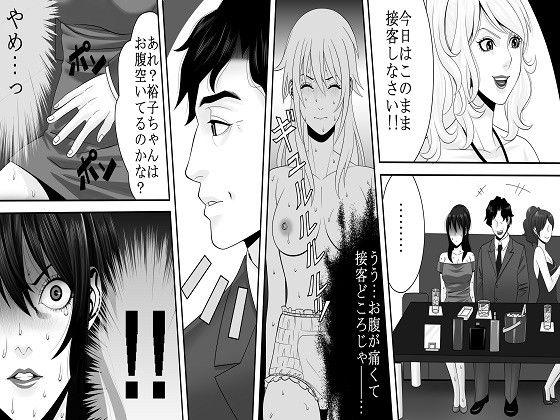 【ABC 同人】夜光蝶の悪夢~人気キャバ嬢の悲劇~2