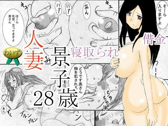 人妻景子28歳