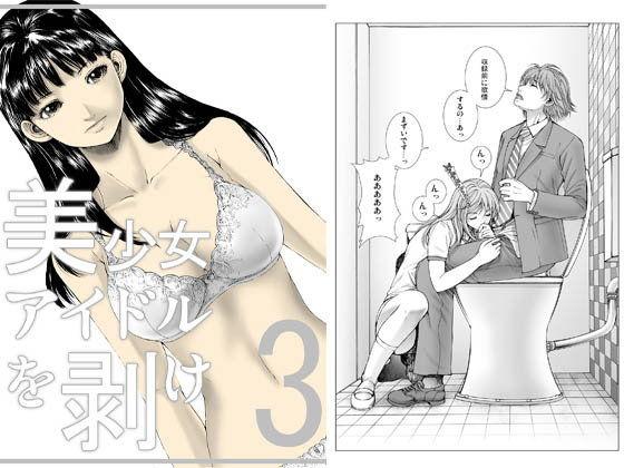 美少女アイドルを剥け!完全版3