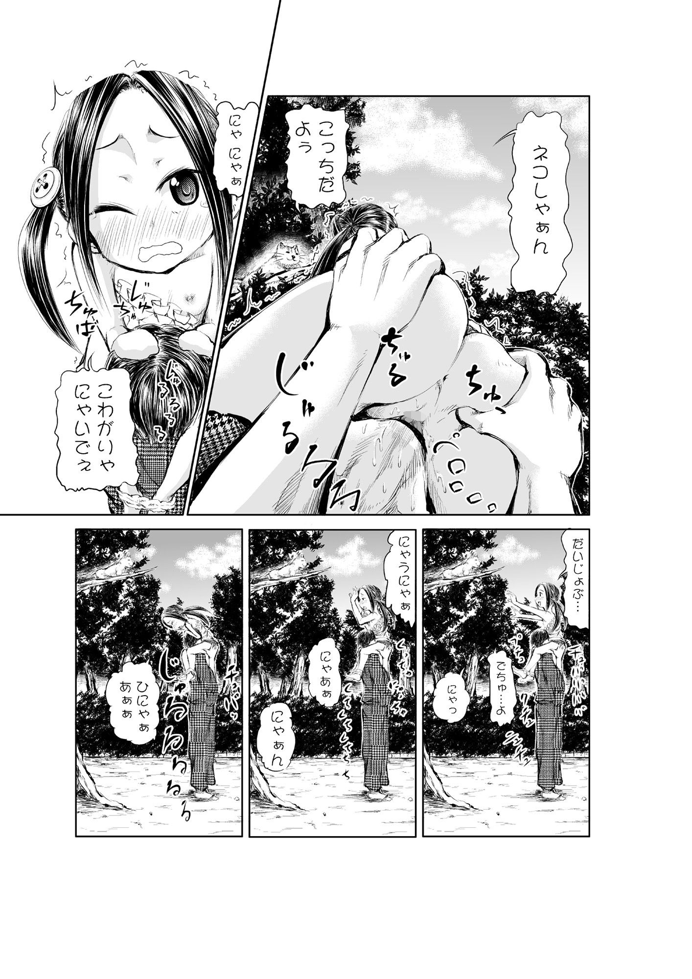 FC2 美人ナースのM男攻め!一部始終の目撃者・・1 -