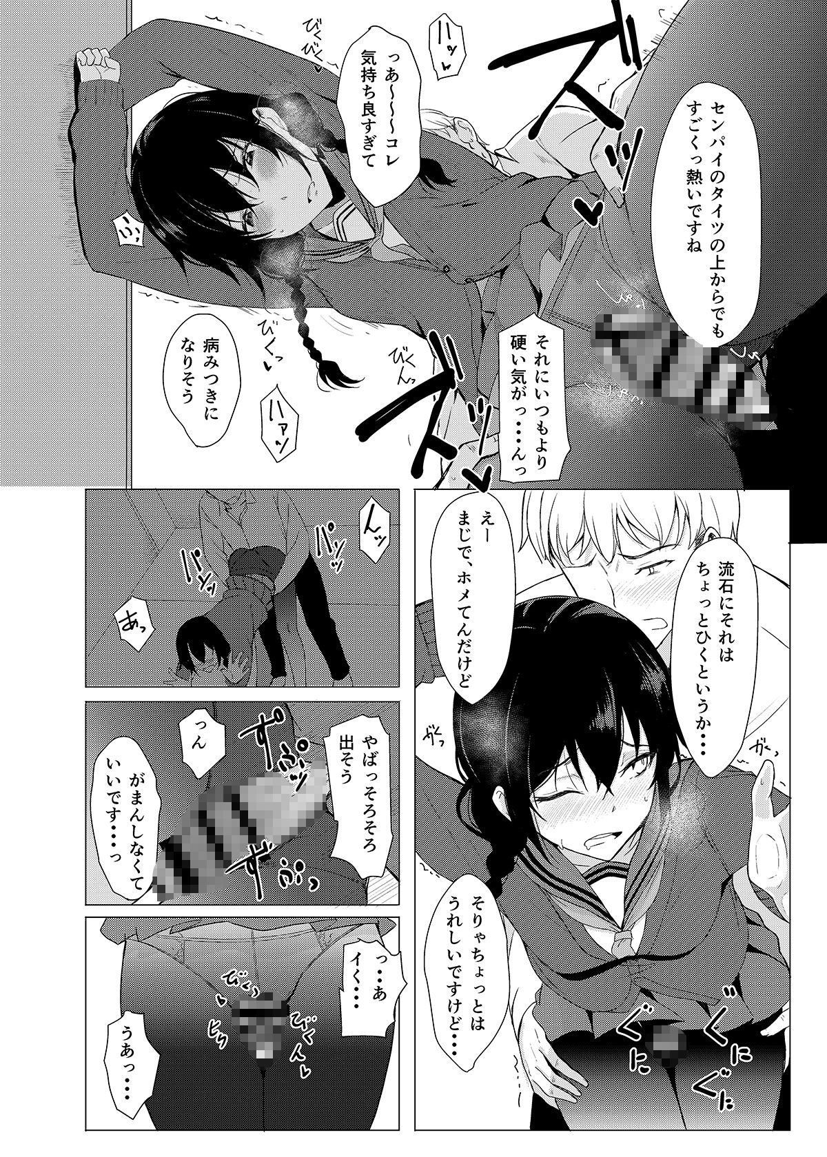 FANZA 同人【後輩ちゃんにエロいことされる本3】