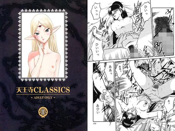 天王寺CLASSICS+獣の交尾