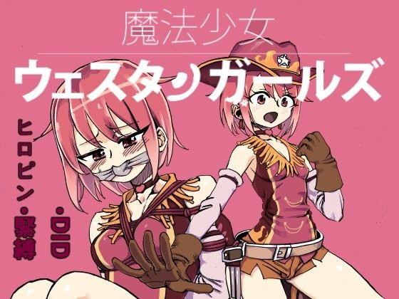 魔法少女ウェスタンガールズコミック版 1話前編