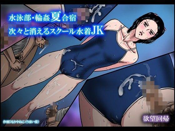 欲望回帰第546章-輪姦合宿@次々と消える生意気スク水JK-
