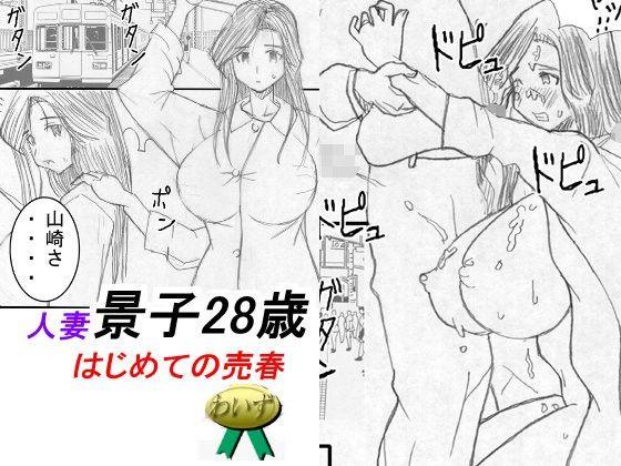 人妻景子28歳はじめての売春
