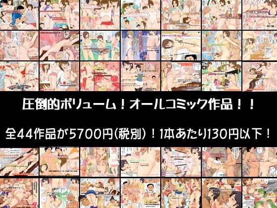 78%OFF!!コミック作品44作フル総集編!期間限定!