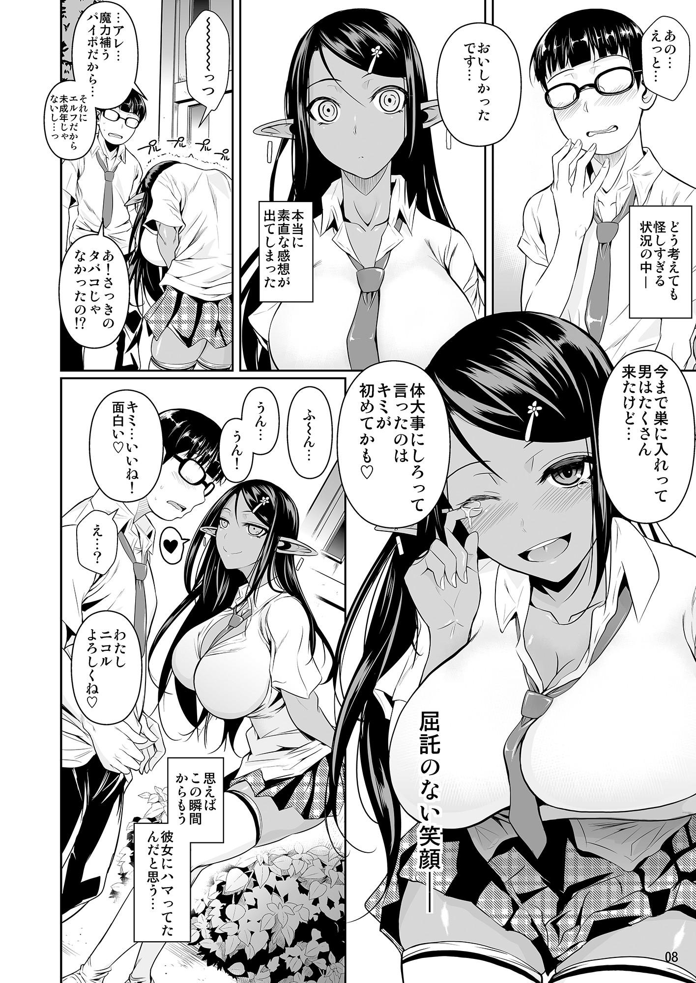 FANZA 同人【ハイエルフ×ハイ○クール黒】