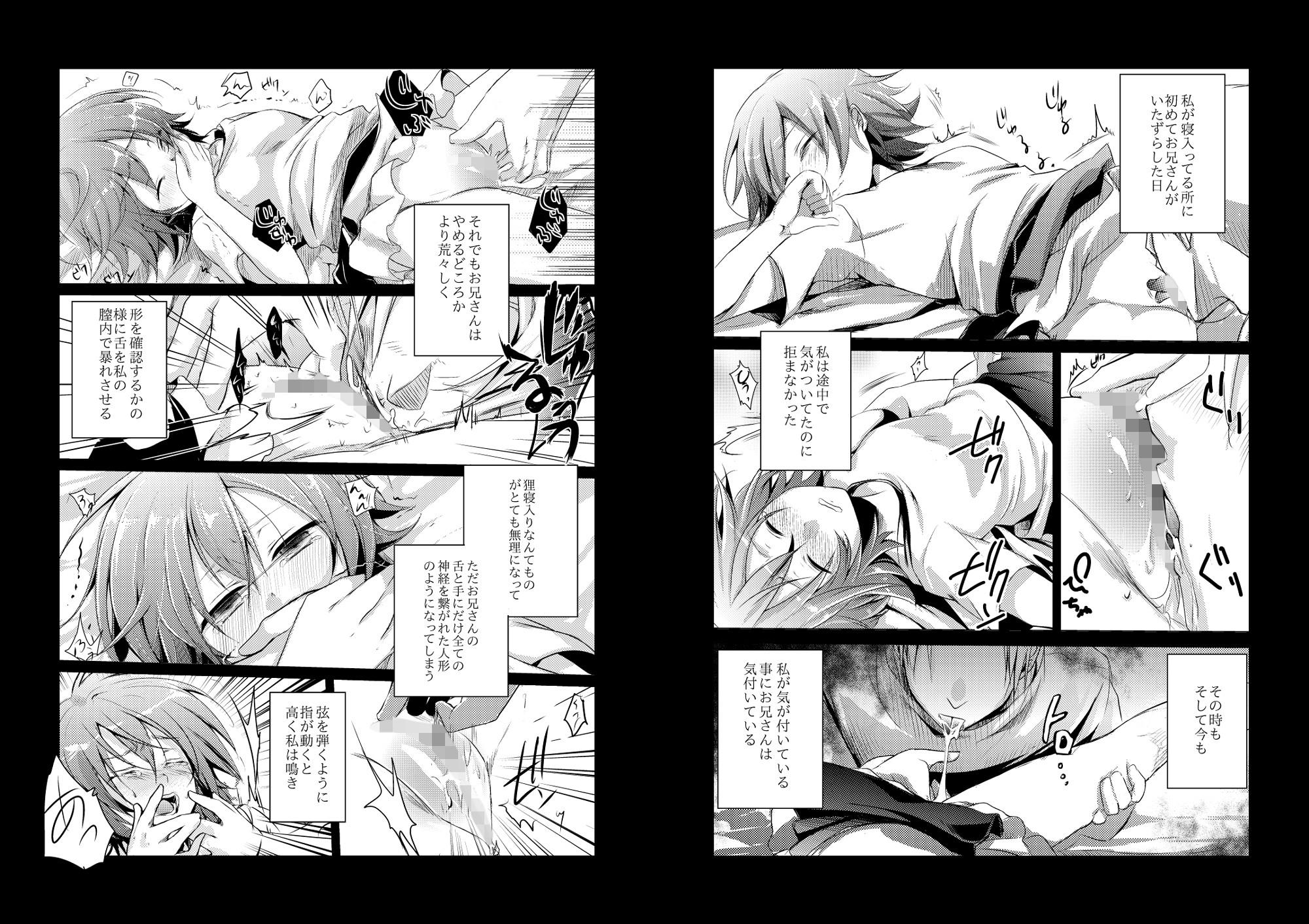 葵の寝取られ日記のサンプル画像