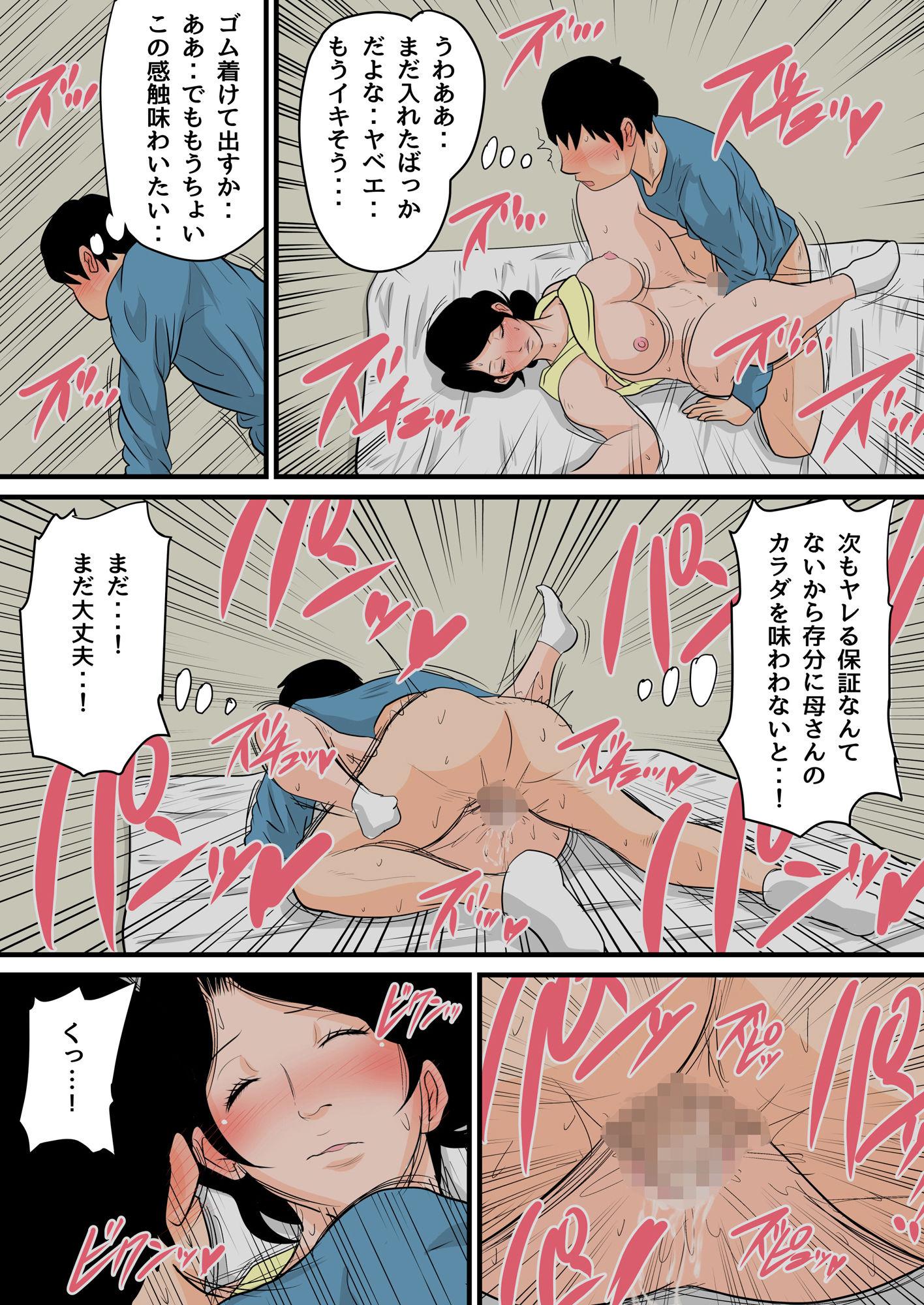 【夏目ベンケイ】眠ったお母さんをヤりたい放題!~我慢できない連続中出し編~