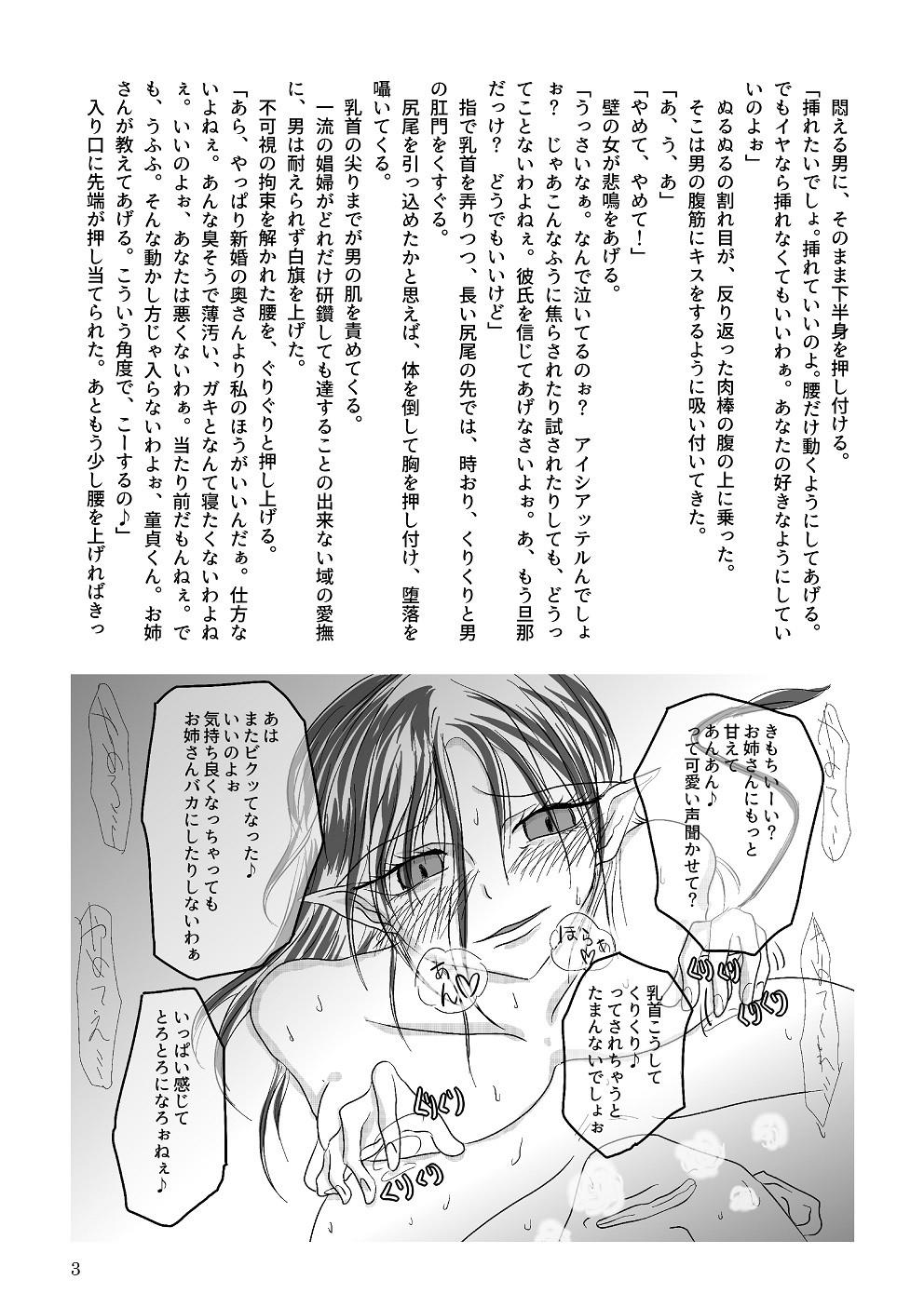【雨読六畳 同人】淫魔姫マーズベル屈辱の粗ちんふたなり化敗北記録