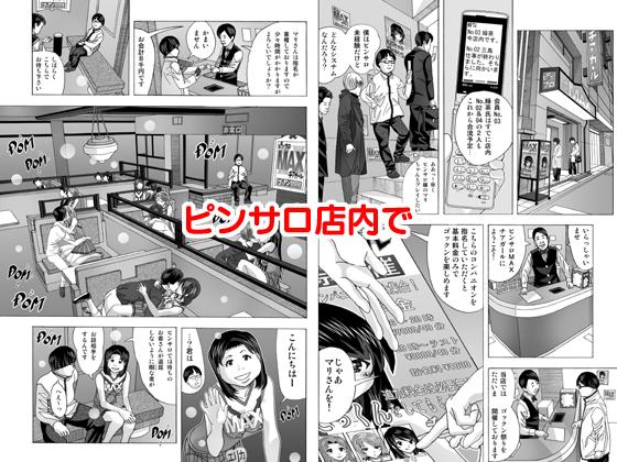 【あーびーのーまる 同人】愛奴隣の風俗嬢総集編2