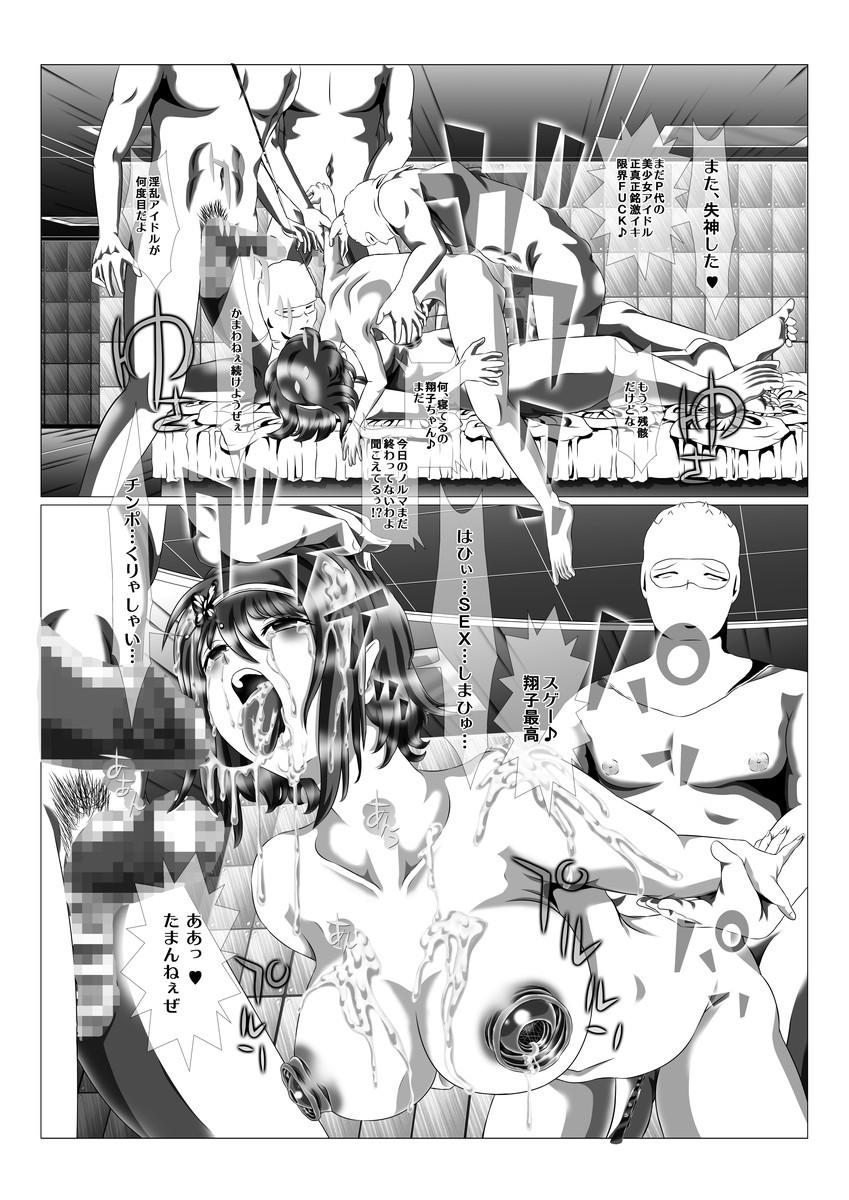 【触KING会 同人】i★dol翔子~FINALFLASH~2ndSTAGE
