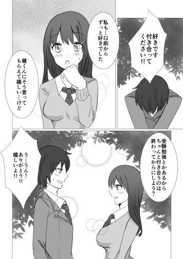 【ラビットマテリアル 同人】ネトラレ×カノジョ