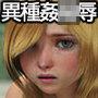 仮想少女陵辱写真集 Vol.32(修正追加版)